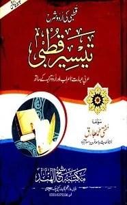 Taiseer e Qutbi Urdu Sharh Qutbi