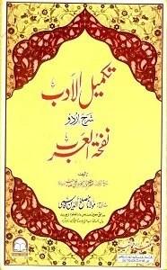 Takmeelul Adab Urdu Sharh Nafhat ul Arab