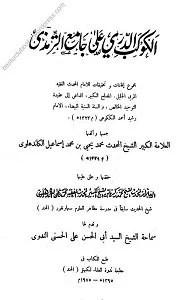 Darse Nizami Books 8th Year - Al Kokab ud DurriArabic Sharh Tirmezi