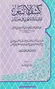 Kashf ul Iltibas