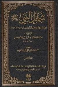 Shamail un Nabi