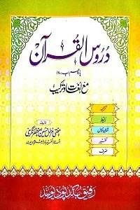 Duroos ul Quran Urdu Tafseer Para Amm