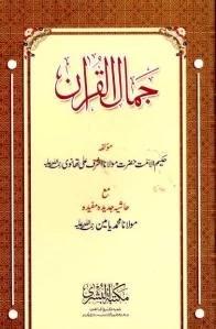 Jamal ul Quran