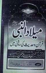 Meelad Al Nubi Quran O Hadees Ki Roshni Main