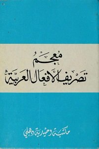 Mujam Tasreef Al Afaal Al Arabiya
