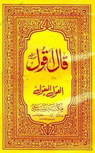Qala Aqool Arabic Sharh Eisa Ghoji