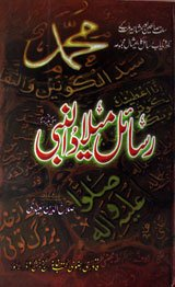 Rasail-e-Meelad al Nabi