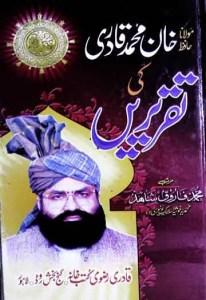 Molana Khan Muhammad Qadri Ki Taqreeren