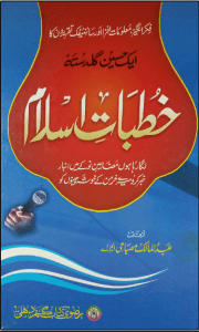 Khutbat e Islam