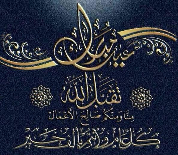 when is eid