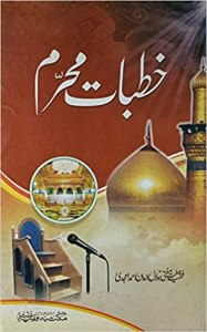 Buy Khutbat e Muharram History Of Karbala And Four Khalifa