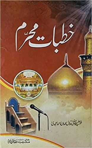 Khutbat e Muharram History Of Karbala And Four Khalifa