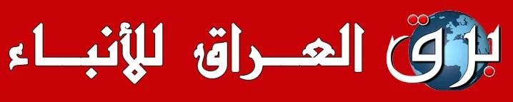 برق العراق للأنباء