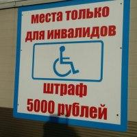 Как оформить право на бесплатную парковку для инвалидов?