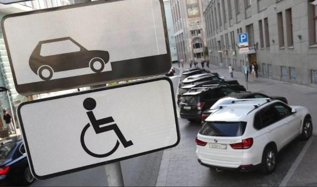 Парковки для инвалидов по всей России. Создание федерального реестра автотранспортных средств для инвалидов.