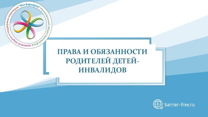 Права ребёнка-инвалида в 2021 году: льготы, защита прав