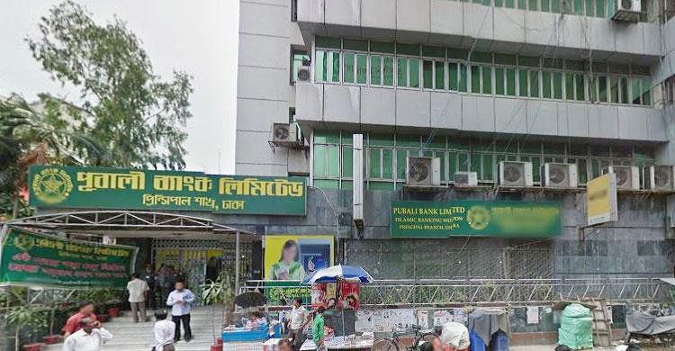 পূবালী ব্যাংক