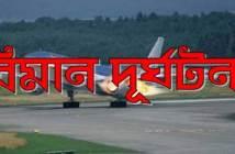 বিমান বিধ্বস্ত