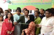 কুয়েতে বাংলাদেশ সংগীত একাডেমির অভিষেক