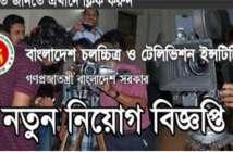 বাংলাদেশ চলচ্চিত্র ও টেলিভিশন ইনস্টিটিউট
