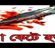গলাকাটা মরদেহ