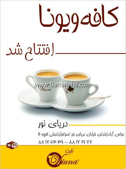 قیمت های کافه ویونا