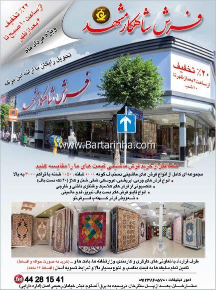 قیمت فرش شاهکار مشهد