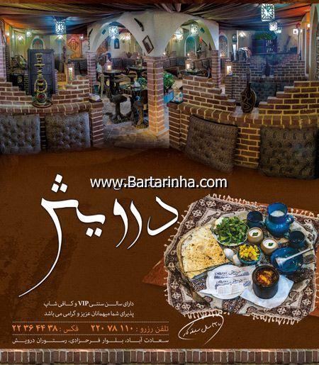 قیمت غذا فرحزاد