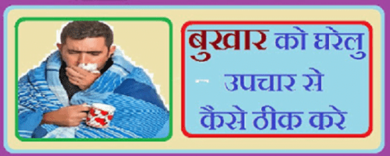 How to treat fever at home : how to break a fever बुखार का इलाज कैसे करें