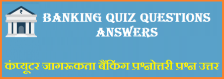 Banking Quiz Questions Answers : Computer Awareness related