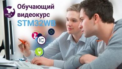 Photo of Как добавить функционал BLE (видео) [RU]