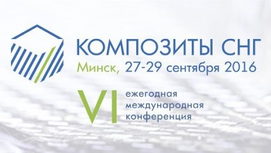 Photo of Sixth international conference Composites CIS to be held in Minsk on 27-29 September 2016