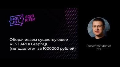 Photo of Павел Черторогов — Оборачиваем существующее REST API в GraphQL (методология за 1000000 рублей) (видео) [RU]