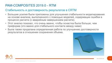 Photo of Моделирование процессов производства композитов с помощью PAM COMPOSITES от ESI. [RU]