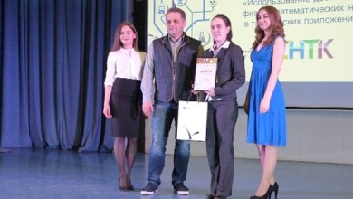 Photo of Basalt Projects and Moscow Polytech awarded winners of student conference and announced new competition