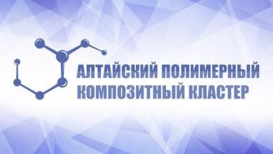 Photo of Алтайскому композитному кластеру посодействуют в работе с госкорпорациями