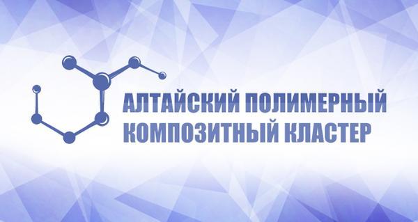 Алтайскому композитному кластеру посодействуют в работе с госкорпорациями