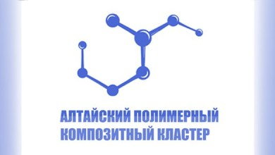 Photo of Russian polymer cluster Altai Polikompozit increased its turnover