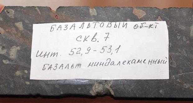 Geologists assessed the capacity of the Novodvorsk basalt deposit in Belarus