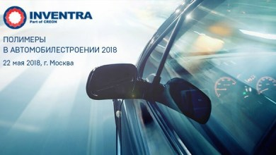 Photo of Conference Polymers in Automotive Industry 2018 to take place May 22
