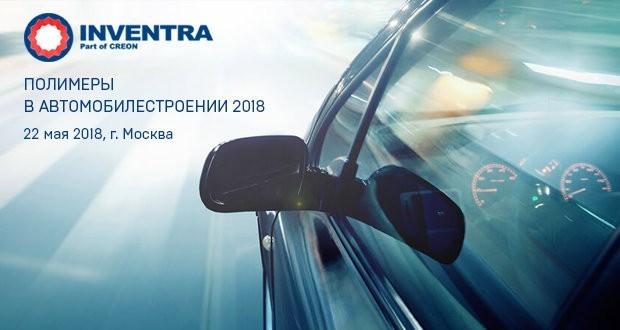 Конференция «Полимеры в автомобилестроении 2018»