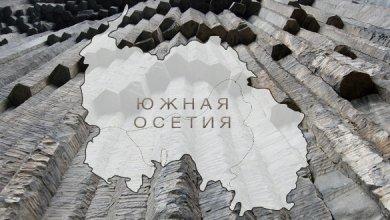 Photo of В Южной Осетии намерены запустить производство базальтового волокна