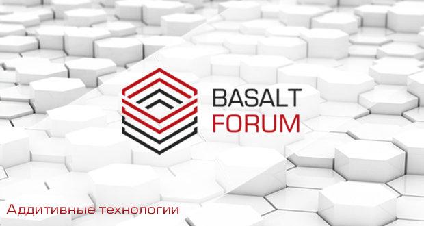 Секция аддитивных технологий на Международном базальтовом Форуме