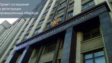 Photo of Draft agreement on registration of industrial designs introduced in the State Duma