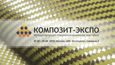 Photo of Annual International Exhibition Composite-Expo to be held in Moscow
