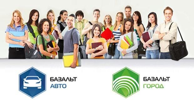 Студенческие конкурсы «Базальт Город» и «Базальт Авто»: регистрация в разгаре