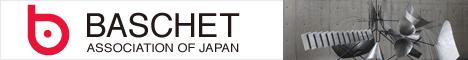 BASCHET ASSOCIATION OF JAPANバシェ協会〜大阪万博EXPO70 フランソワ・バシェ音響彫刻の世界〜