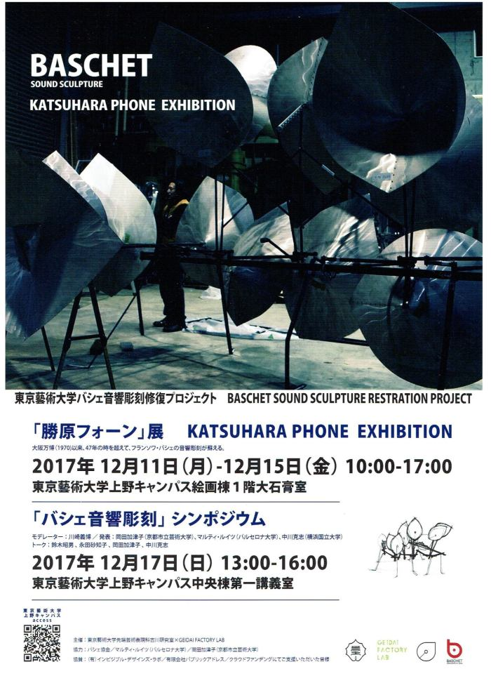 BASCHET SOUND SCULPTURE KATSUHARA PHONE EXHIBITION