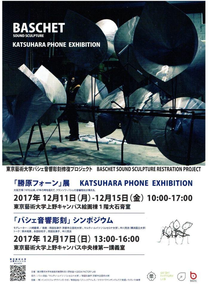 BASCHET SOUND SCULPTURE KATSUHARA PHONE EXHIBITION