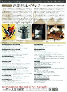 F・バシェ生誕100年 日本万国博覧会から50年「音と造形のレゾナンス – バシェ音響彫刻と岡本太郎の共振 – 」